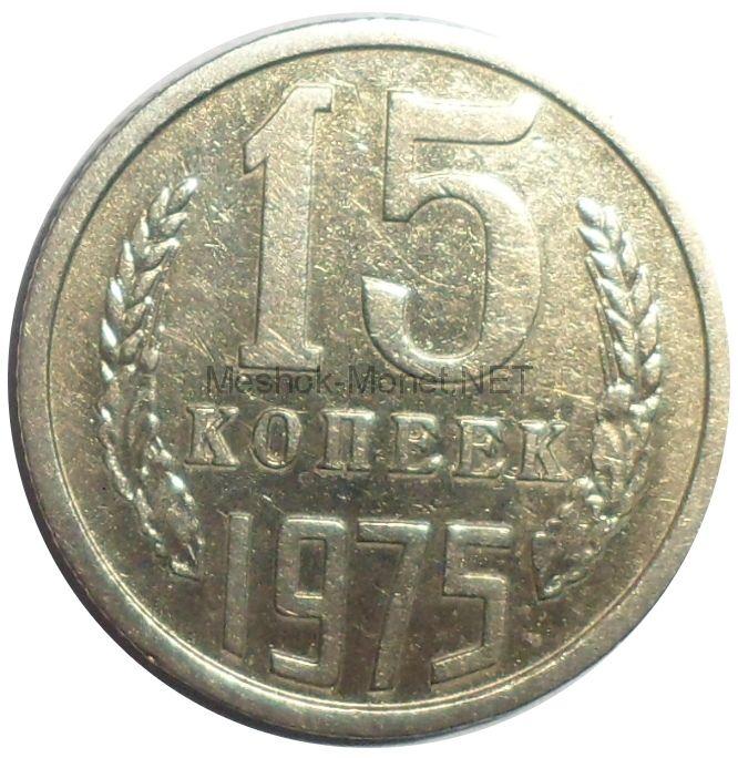 15 копеек 1975 года # 1