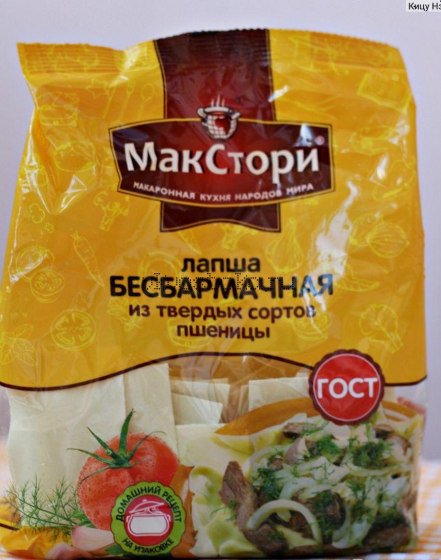 Лапша Бесбармачная 250 гр