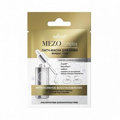 """MEZOcomplex Патч-маска для кожи вокруг глаз «Интенсивное восстановление. От припухлостей и темных кругов под глазами. Альтернатива блефаропластики"""" 1 пара"""