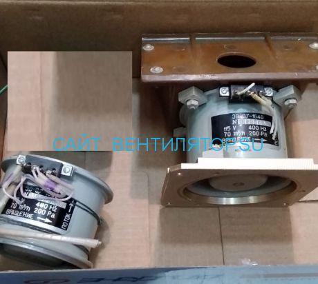 вентилятор осевой ЭВ-0,7-1640  115в 400гц