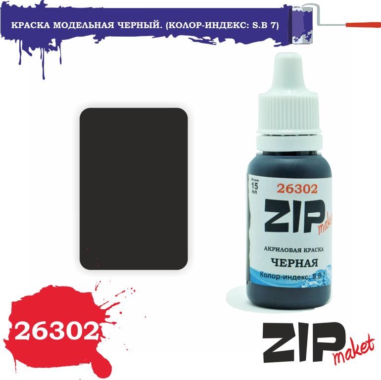 26302 Краска модельная черный. (Колор-индекс: S.B 7)