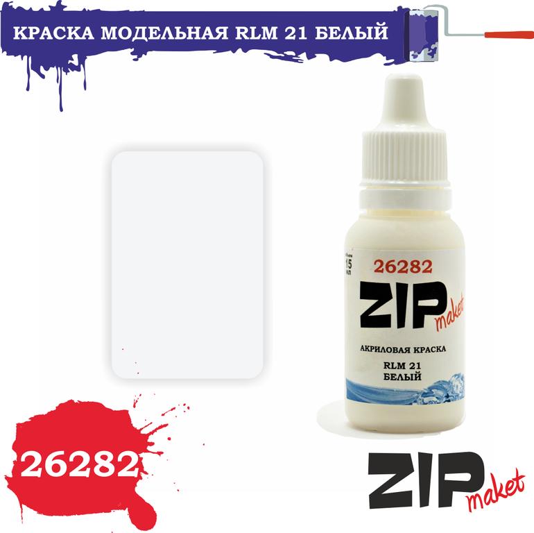 26282 Краска модельная RLM 21 белый