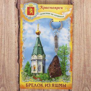 Брелок из яшмы «Красноярск», натуральный камень