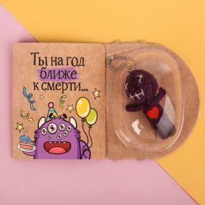 Брелок с открыткой «С днём рождения», кукла буду