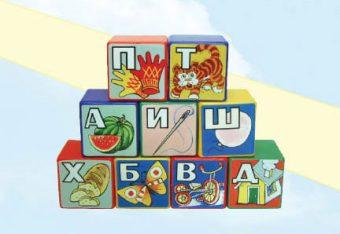 Кубики Алфавит 9штук пластмассовые