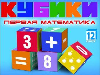 Набор кубиков Первая математика