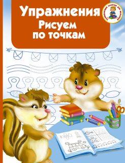 Книжка Упражнения Рисуем по точкам