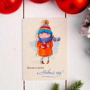 Открытка «Тепла и уюта в Новый год», 10,5?14,8 см, войлок 4479968