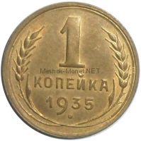 1 копейка 1935 года. Старый тип # 2