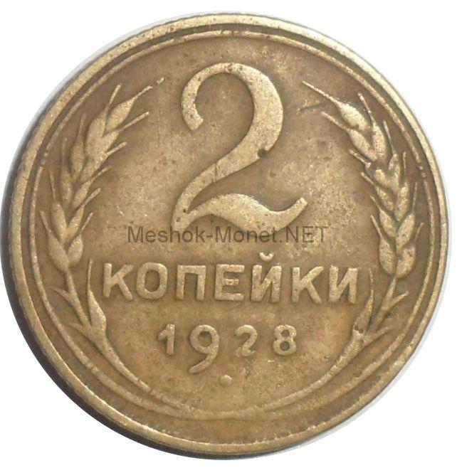 2 копейки 1928 года # 2