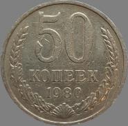 50 копеек 1980 ГОД, ОТЛИЧНОЕ СОСТОЯНИЕ, БЛЕСК
