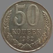 50 копеек 1982 ГОД, ОТЛИЧНОЕ СОСТОЯНИЕ, БЛЕСК