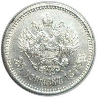 25 копеек 1895 года # 1