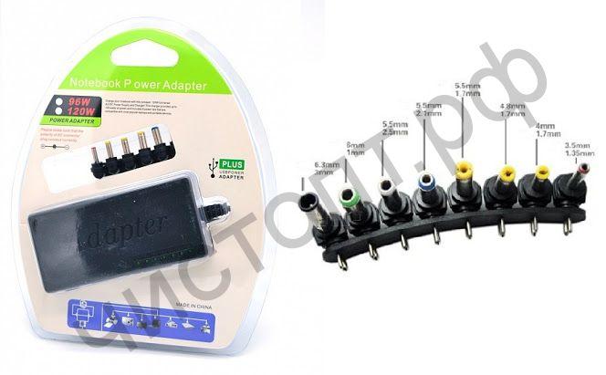 Адаптер универс. для зарядки ноутбуков с 8 переходниками ( 120W ) сетевой OT-APB72 (409)