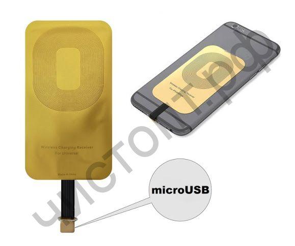 Приемник беспроводной зарядки GM-1 (microUSB/1А) и больше не нужно подключать провод