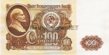Банкнота СССР 100 рублей 1961 год