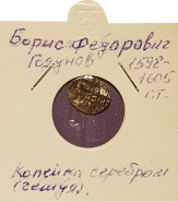 Чешуя-копейка. Борис Годунов, 1598-1605, в холдере №2