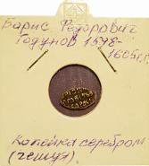 Чешуя-копейка. Борис Годунов, 1598-1605, в холдере №3