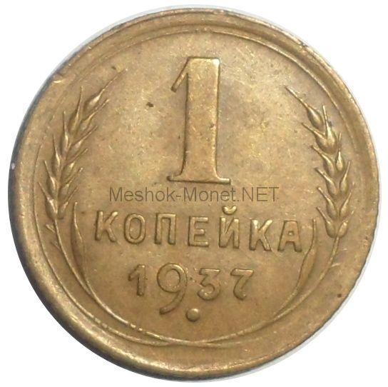 1 копейка 1937 года # 4