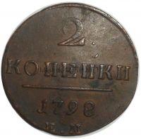 2 копейки 1798 года ЕМ # 1