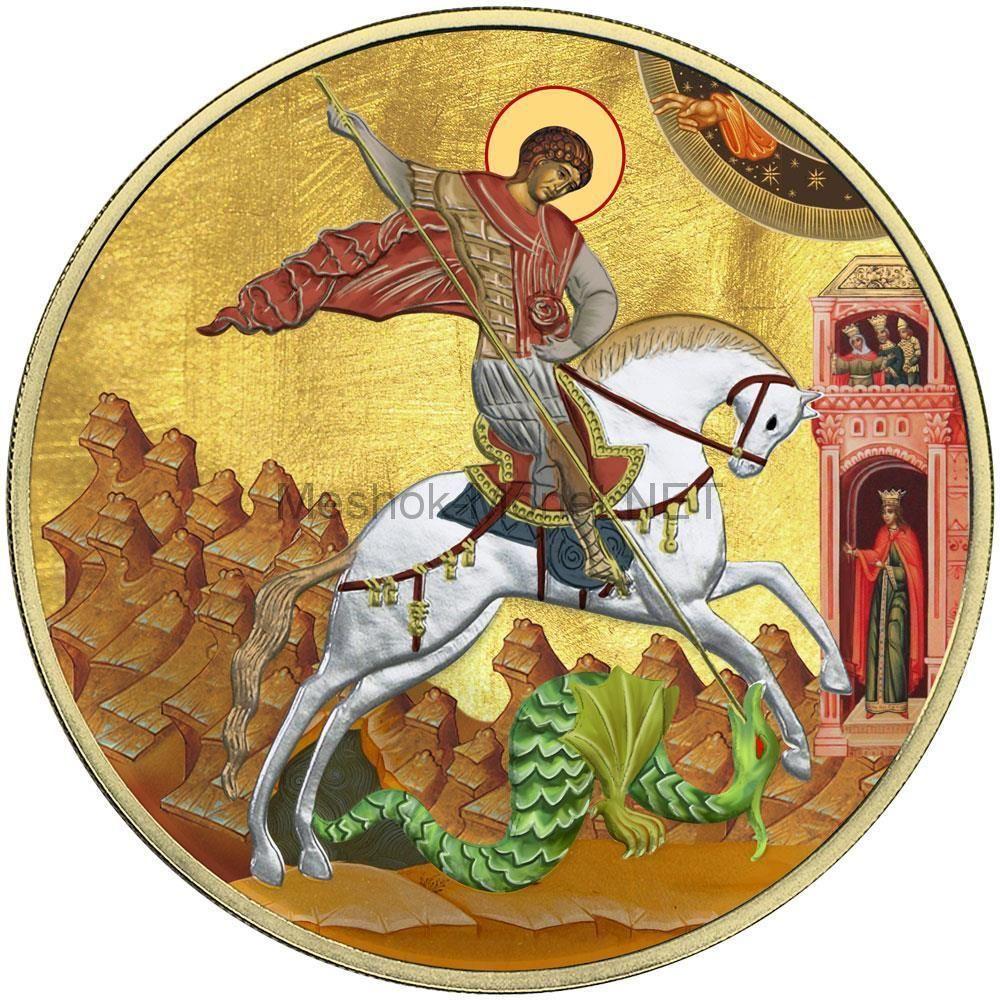 3 рубля 2009 год Георгий Победоносец. Золотой значок