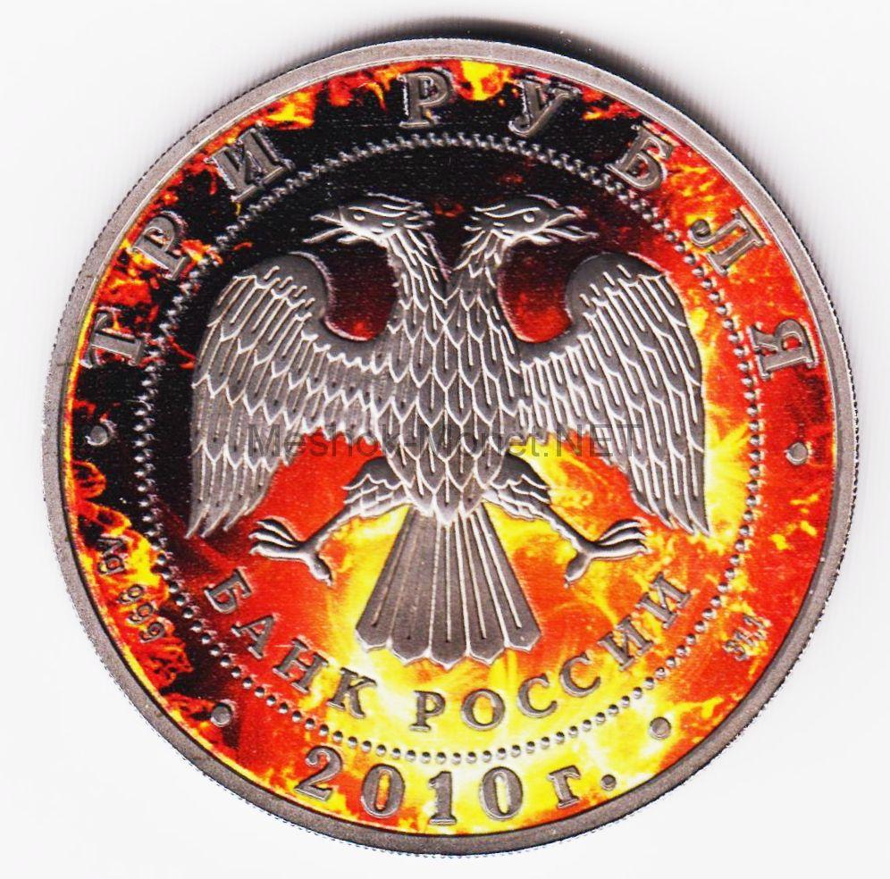 3 рубля 2010 год Георгий Победоносец. В огне