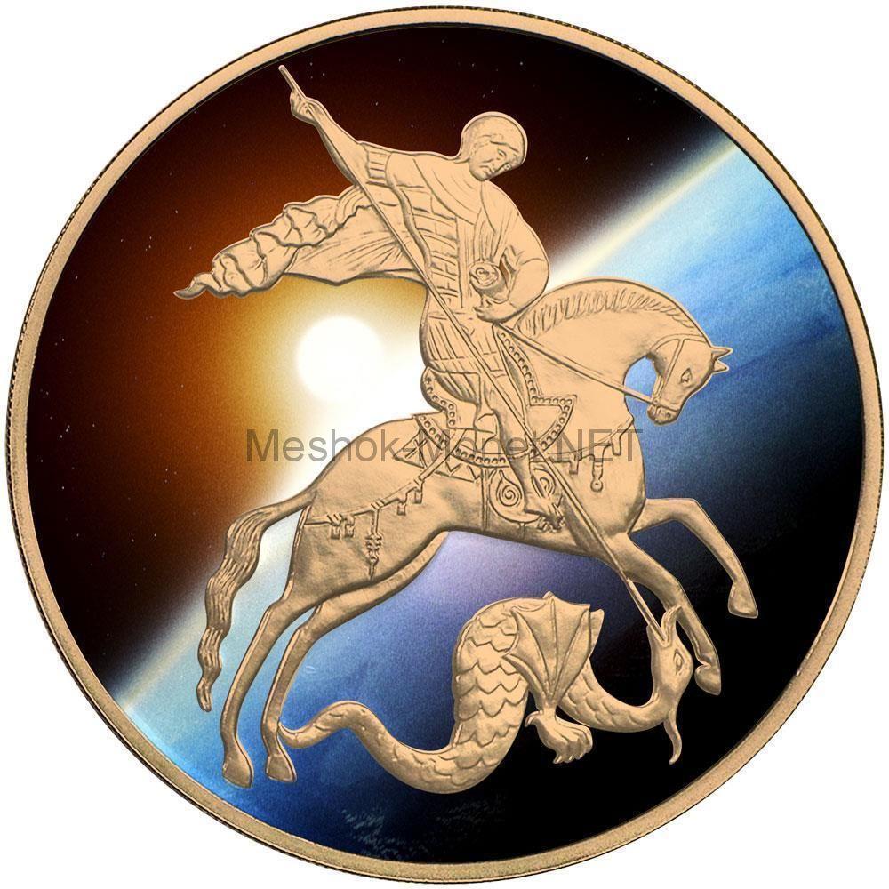 3 рубля 2010 год Георгий Победоносец. Пространство