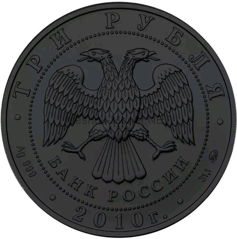 3 рубля 2010 год Георгий Победоносец. Энергия