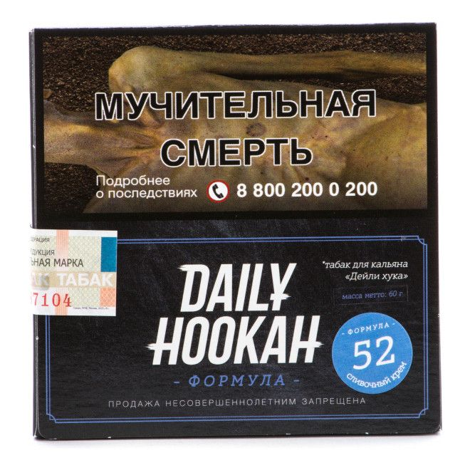 Табак Daily Hookah - Сливочный крем (60 грамм)
