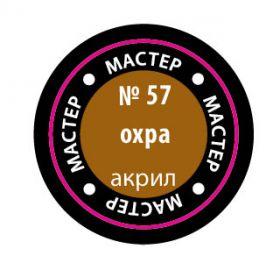 57-МАКР Краска охра
