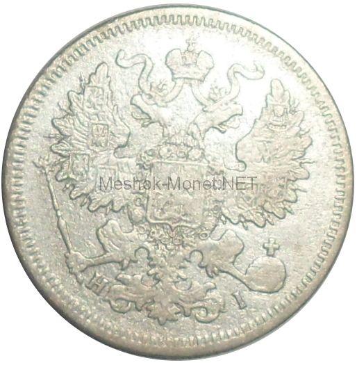 20 копеек 1867 года СПБ НI # 1