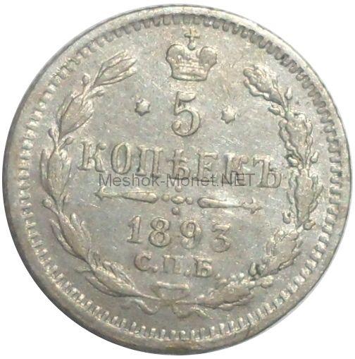 5 копеек 1893 года СПБ - АГ # 1