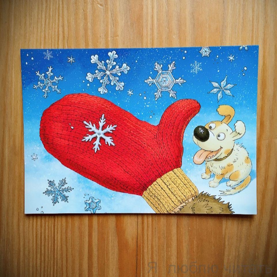 Открытка «Снежинка на варежке»