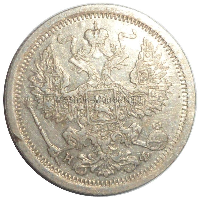 20 копеек 1881 года СПБ-НФ # 1