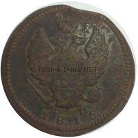 2 копейки 1815 года КМ - АМ # 2