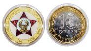 10 рублей - ЗНАК ОКТЯБРЕНОК, цветная эмаль,гравировка