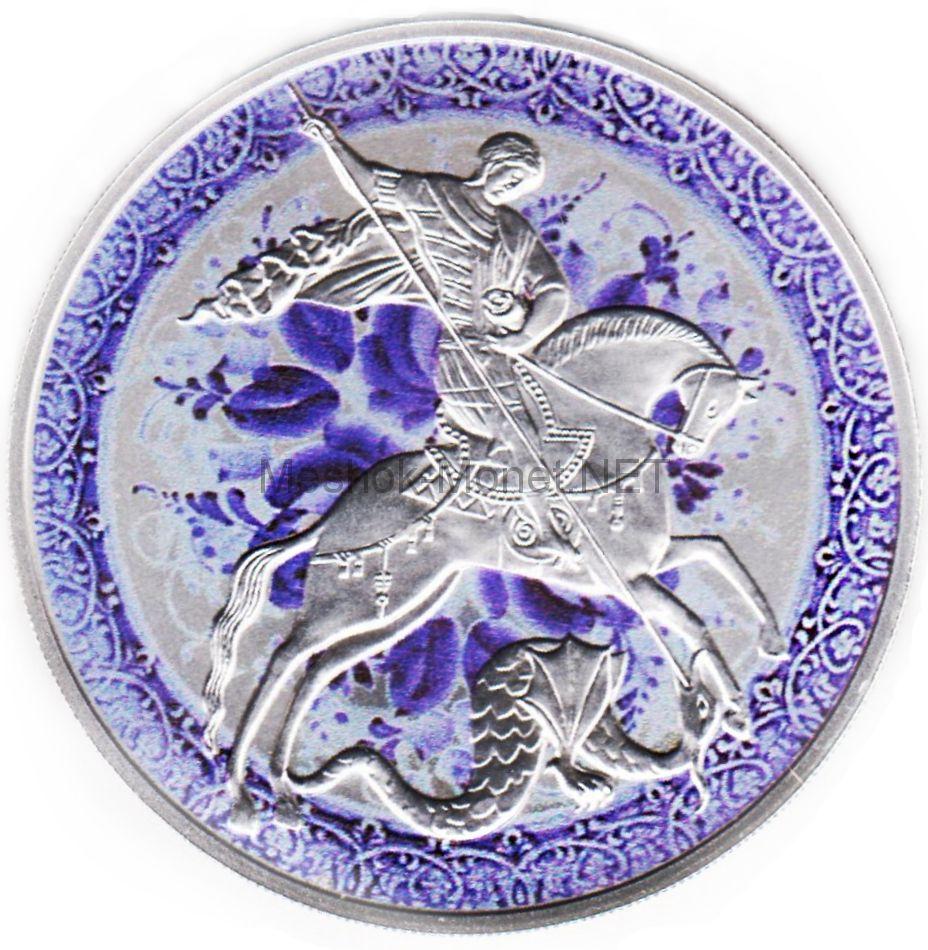 3 рубля 2010 год Георгий Победоносец. Гжель