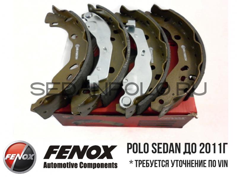Колодки барабанные FENOX 230x32ММ