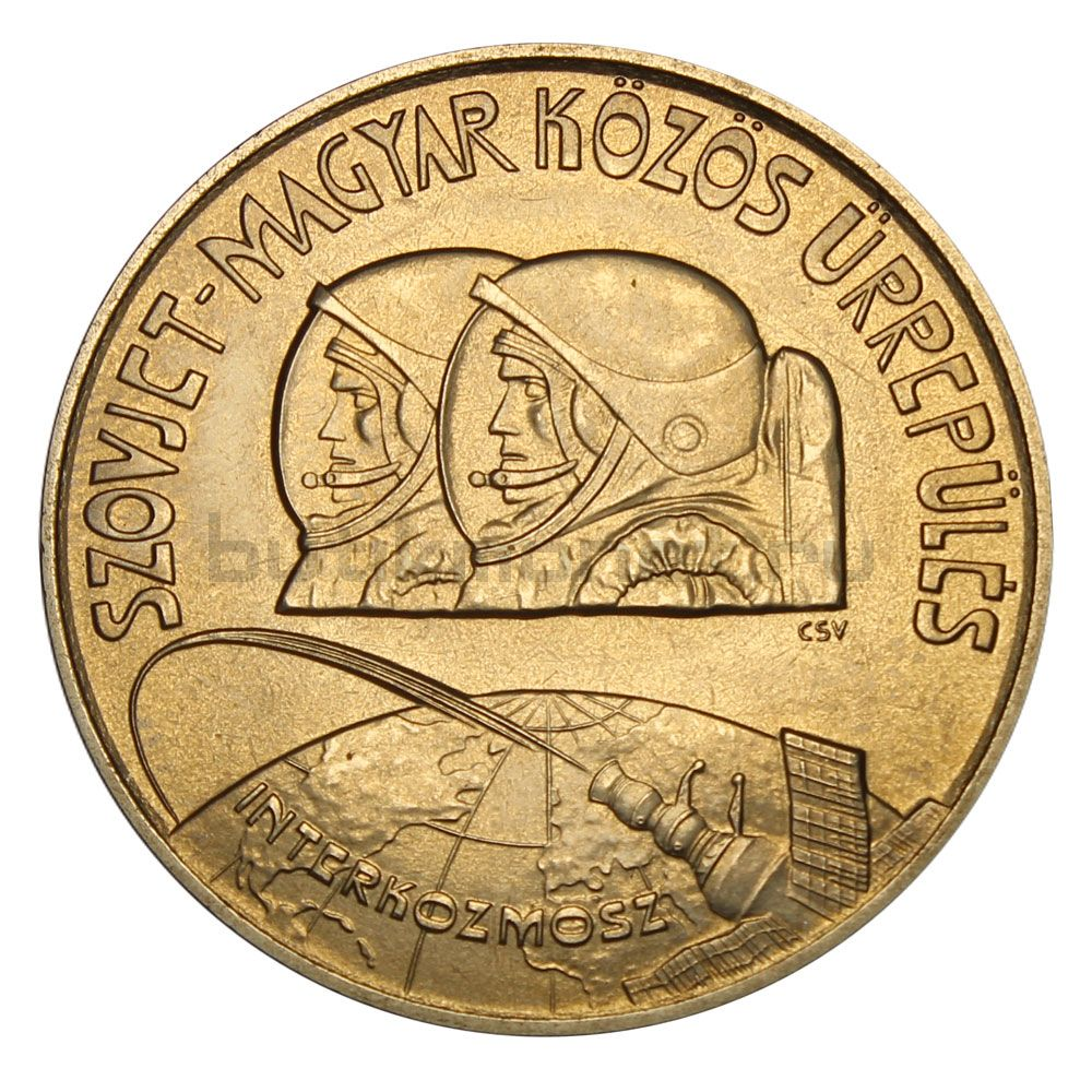 100 форинтов 1980 Венгрия Первый Советско-Венгерский космический полет