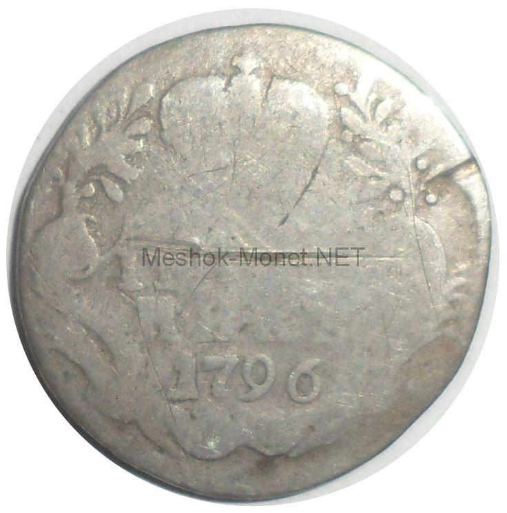 Гривенник 1796 года СПБ # 1