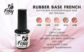 Каучуковая камуфлирующая база Rubber base french #109, 15 ml
