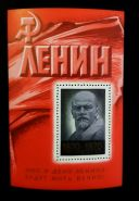 20 КОПЕЕК ЛЕНИН 1870-1970 БЛОК