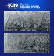 100 РУБЛЕЙ НОВЫЙ ГОД 2019 СЕРЕБРО(ПЛАСТИК)