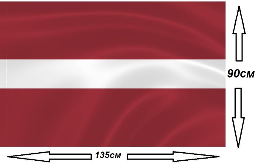 Флаг Латвии 135х90см.