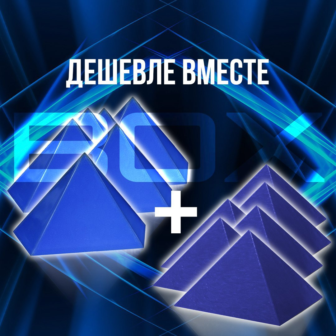 1+1 CLEAR SPACE II BOX (пятигранная) + CLEAR SPACE BOX(четырехгранная)