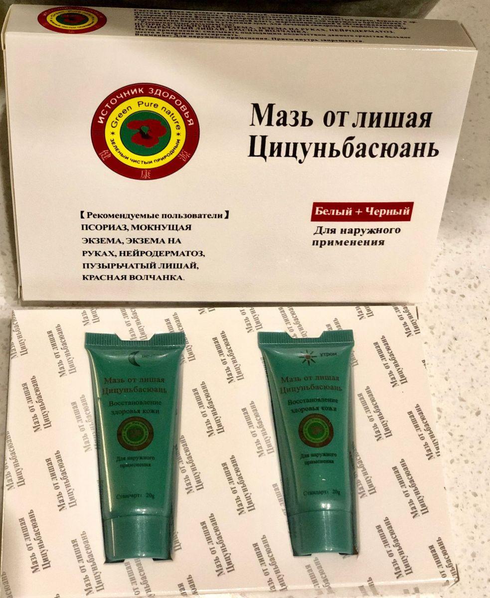 "Мазь ""Цикун Баксиан"" от псориаза, дерматита, экземы"