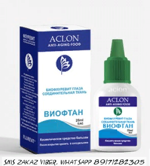 Бользам-капли для глаз виофтан 2 для хрусталика