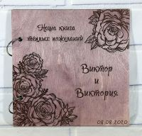 Гостевая книга на свадьбу (свадебная книга) с розами по углам