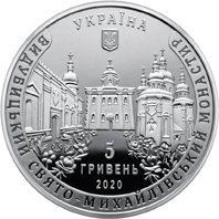 Выдубицкий Свято-Михайловский монастырь 5 гривен Украина 2020 блистер