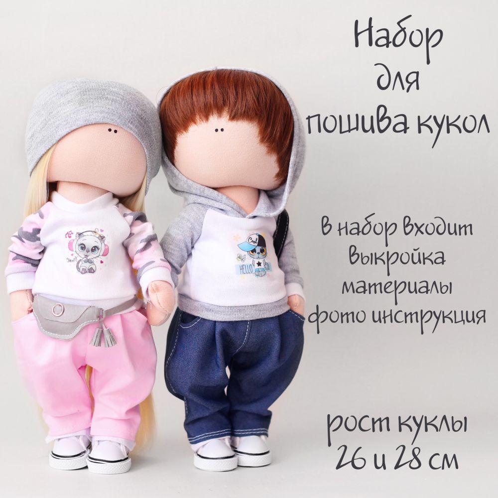 Набор для шитья текстильных кукол парочка Макс и Рокси